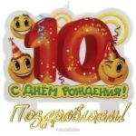 Открытка 10 лет скачать бесплатно на сайте otkrytkivsem.ru