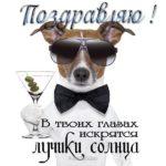 Открытка 10 лет мальчику скачать бесплатно на сайте otkrytkivsem.ru