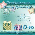 Открытка 10 месяцев девочке скачать бесплатно на сайте otkrytkivsem.ru