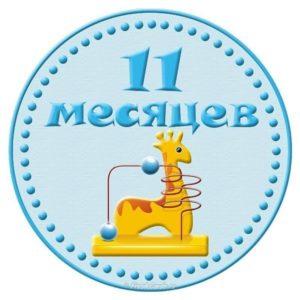 Открытка 11 мес скачать бесплатно на сайте otkrytkivsem.ru