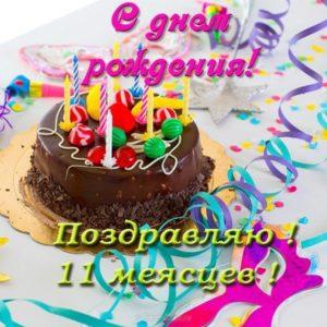 Открытка 11 месяцев девочке скачать бесплатно на сайте otkrytkivsem.ru