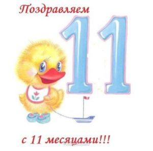 Открытка 11 месяцев ребенку поздравления скачать бесплатно на сайте otkrytkivsem.ru