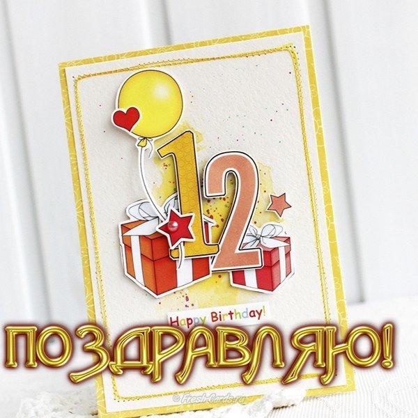 Для открыток, 12 лет открытка мальчику с днем рождения