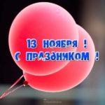 Открытка 13 ноября скачать бесплатно на сайте otkrytkivsem.ru