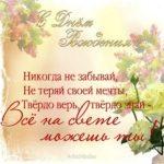 Открытка 14 лет девочке скачать бесплатно на сайте otkrytkivsem.ru