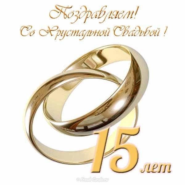 Открытка 15 лет свадьбы поздравление открытка скачать бесплатно на сайте otkrytkivsem.ru