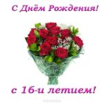 Открытка 16 лет скачать бесплатно на сайте otkrytkivsem.ru