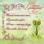 Открытка 16 лет девочке скачать бесплатно на сайте otkrytkivsem.ru