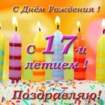 Открытка 17 лет скачать бесплатно на сайте otkrytkivsem.ru