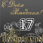 Открытка 17 лет парню скачать бесплатно на сайте otkrytkivsem.ru