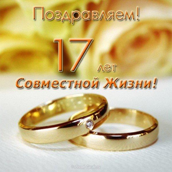 Открытки с днем свадьбы 17 лет совместной жизни жене