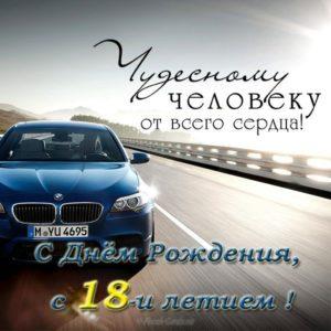 Открытка 18 лет скачать бесплатно на сайте otkrytkivsem.ru