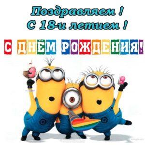 Открытка 18 лет день рождения скачать бесплатно на сайте otkrytkivsem.ru