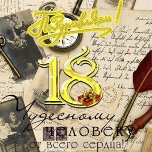 Открытка 18 лет парню скачать бесплатно на сайте otkrytkivsem.ru