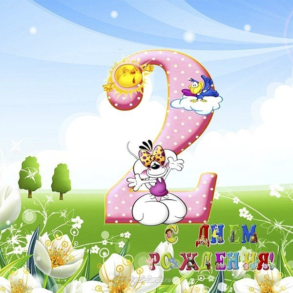 Картинка с днем рождения малышке 2 года девочке, подписать открытку