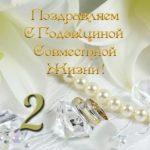Открытка 2 года вместе скачать бесплатно на сайте otkrytkivsem.ru