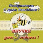 Открытка 2 года внучке скачать бесплатно на сайте otkrytkivsem.ru
