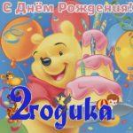 Открытка 2 годика девочке скачать бесплатно на сайте otkrytkivsem.ru