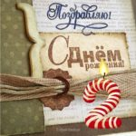 Открытка 2 годика мальчику скачать бесплатно на сайте otkrytkivsem.ru