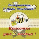 Открытка 2 месяца девочке скачать бесплатно на сайте otkrytkivsem.ru