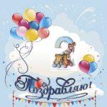 Открытка 2 месяца малышу скачать бесплатно на сайте otkrytkivsem.ru