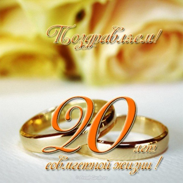 Тебя, поздравление 20 лет совместной жизни открытки