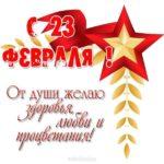 Открытка 23 февраля для девочек скачать бесплатно на сайте otkrytkivsem.ru