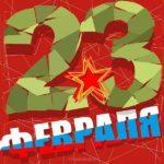 Открытка 23 февраля для девушки скачать бесплатно на сайте otkrytkivsem.ru