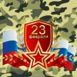 Открытка 23 февраля флаг россии скачать бесплатно на сайте otkrytkivsem.ru