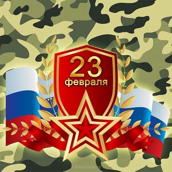 otkrytka fevralya flag rossii