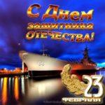 Открытка 23 февраля корабли скачать бесплатно на сайте otkrytkivsem.ru