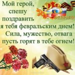 Открытка 23 февраля любимому мужу скачать бесплатно на сайте otkrytkivsem.ru