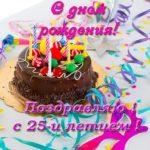 Открытка 25 лет день рождения скачать бесплатно на сайте otkrytkivsem.ru