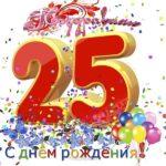 Открытка 25 лет  девушке скачать бесплатно на сайте otkrytkivsem.ru