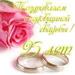 Открытка 25 лет свадьбы скачать бесплатно на сайте otkrytkivsem.ru