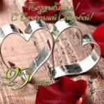 Открытка 25 лет свадьбы поздравление скачать бесплатно на сайте otkrytkivsem.ru