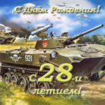 Открытка 28 лет скачать бесплатно на сайте otkrytkivsem.ru