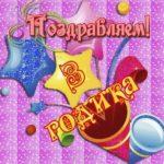 Открытка 3 года скачать бесплатно на сайте otkrytkivsem.ru