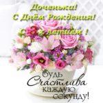 Открытка 3 года дочке скачать бесплатно на сайте otkrytkivsem.ru