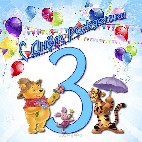Поздравления с днем рождения 3года родителям