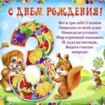 Открытка 3 года ребенку скачать бесплатно на сайте otkrytkivsem.ru