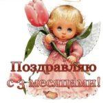 Открытка 3 месяца скачать бесплатно на сайте otkrytkivsem.ru