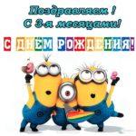 Открытка 3 месяца девочке скачать бесплатно на сайте otkrytkivsem.ru