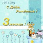 Открытка 3 месяца мальчику скачать бесплатно на сайте otkrytkivsem.ru