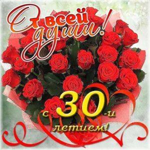 Открытка 30 лет скачать бесплатно на сайте otkrytkivsem.ru