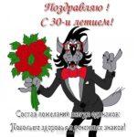 Открытка 30 лет девушке прикольная скачать бесплатно на сайте otkrytkivsem.ru