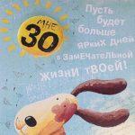 Открытка 30 лет мужчине прикольные скачать бесплатно на сайте otkrytkivsem.ru