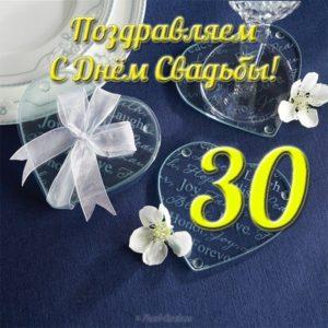 Открытка 30 лет свадьбы скачать бесплатно на сайте otkrytkivsem.ru