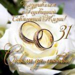 Открытка 31 год совместной жизни скачать бесплатно на сайте otkrytkivsem.ru