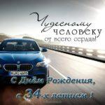 Открытка 34 года скачать бесплатно на сайте otkrytkivsem.ru
